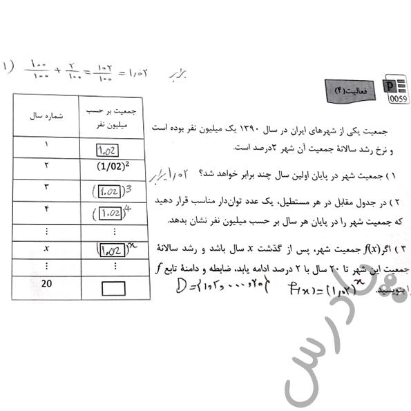 جواب فعالیت 4 ریاضی دوازدهم فنی و حرفه ای