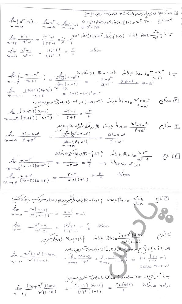 حل مسائل صفحه 64 ریاضی دوازدهم هنرستان