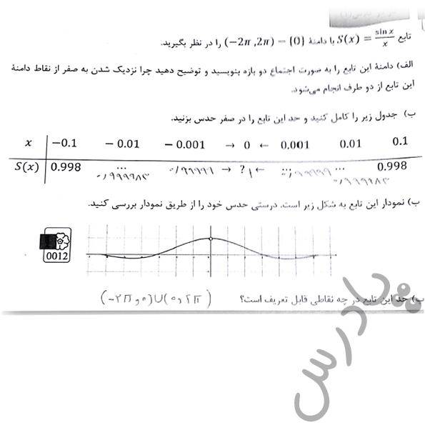 جواب کاردرکلاس 1 ریاضی دوازدهم فنی و حرفه ای