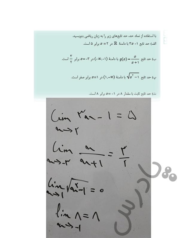 جواب کاردرکلاس 3 ریاضی دوازدهم هنرستان