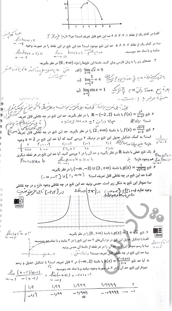 حل مسائل صفحه 52 ریاضی دوازدهم فنی و حرفه ای