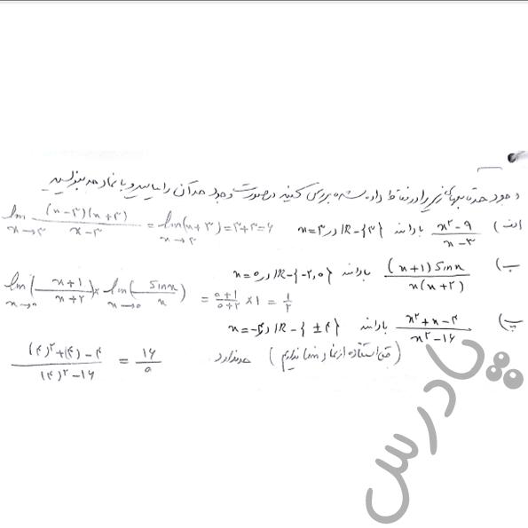 جواب کاردرکلاس صفحه 63 ریاضی دوازدهم فنی و حرفه ای