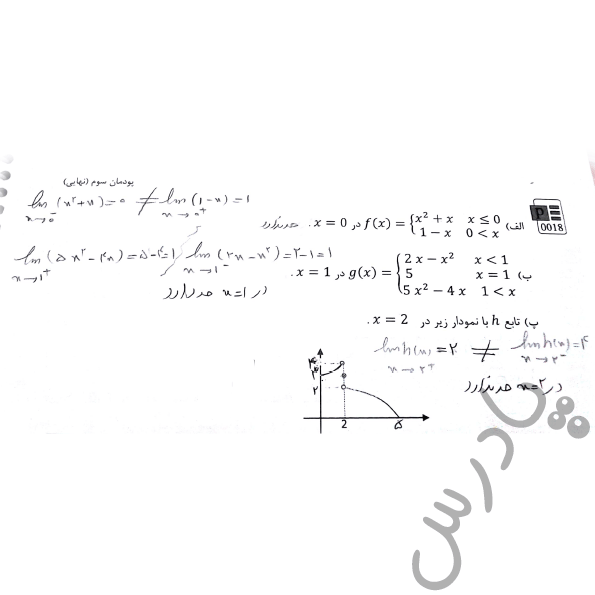 جواب کاردرکلاس 1 پودمان سوم ریاضی دوازدهم فنی
