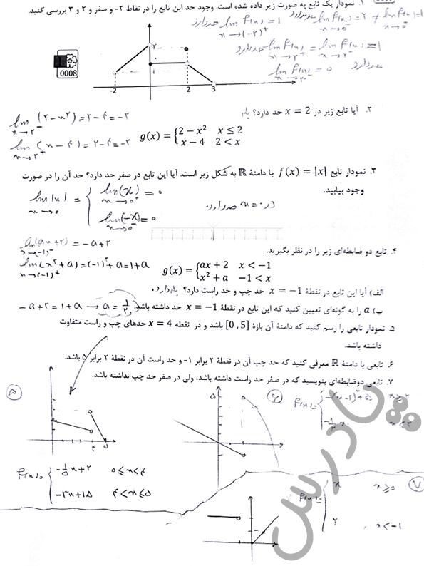 حل مسائل صفحه 74 ریاضی دوازدهم فنی و حرفه ای