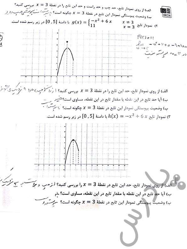 پاسخ فعالیت 1 پودمان سوم ریاضی دوازدهم فنی