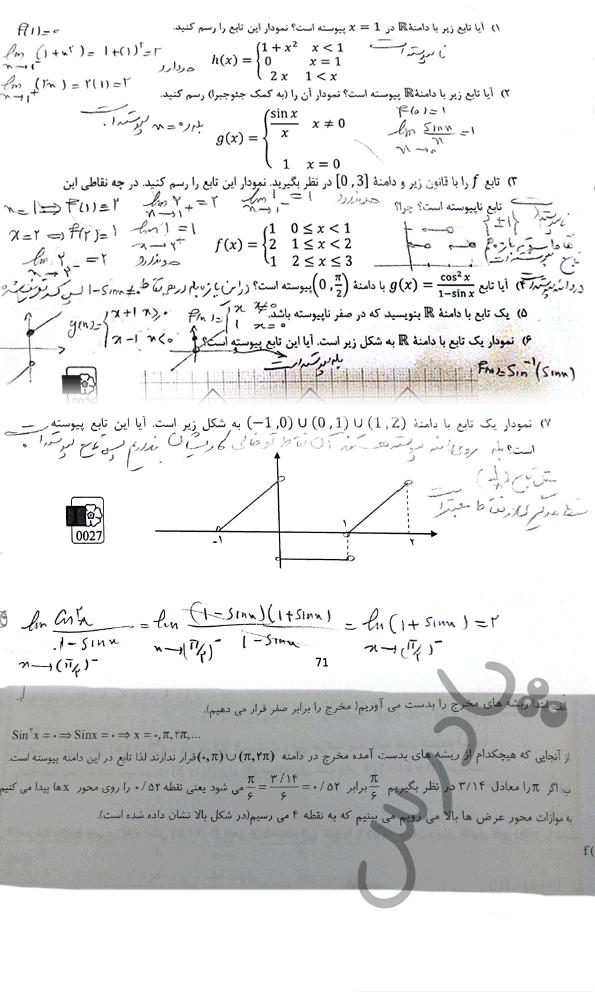 حل مسائل صفحه 85 ریاضی دوازدهم فنی و حرفه ای