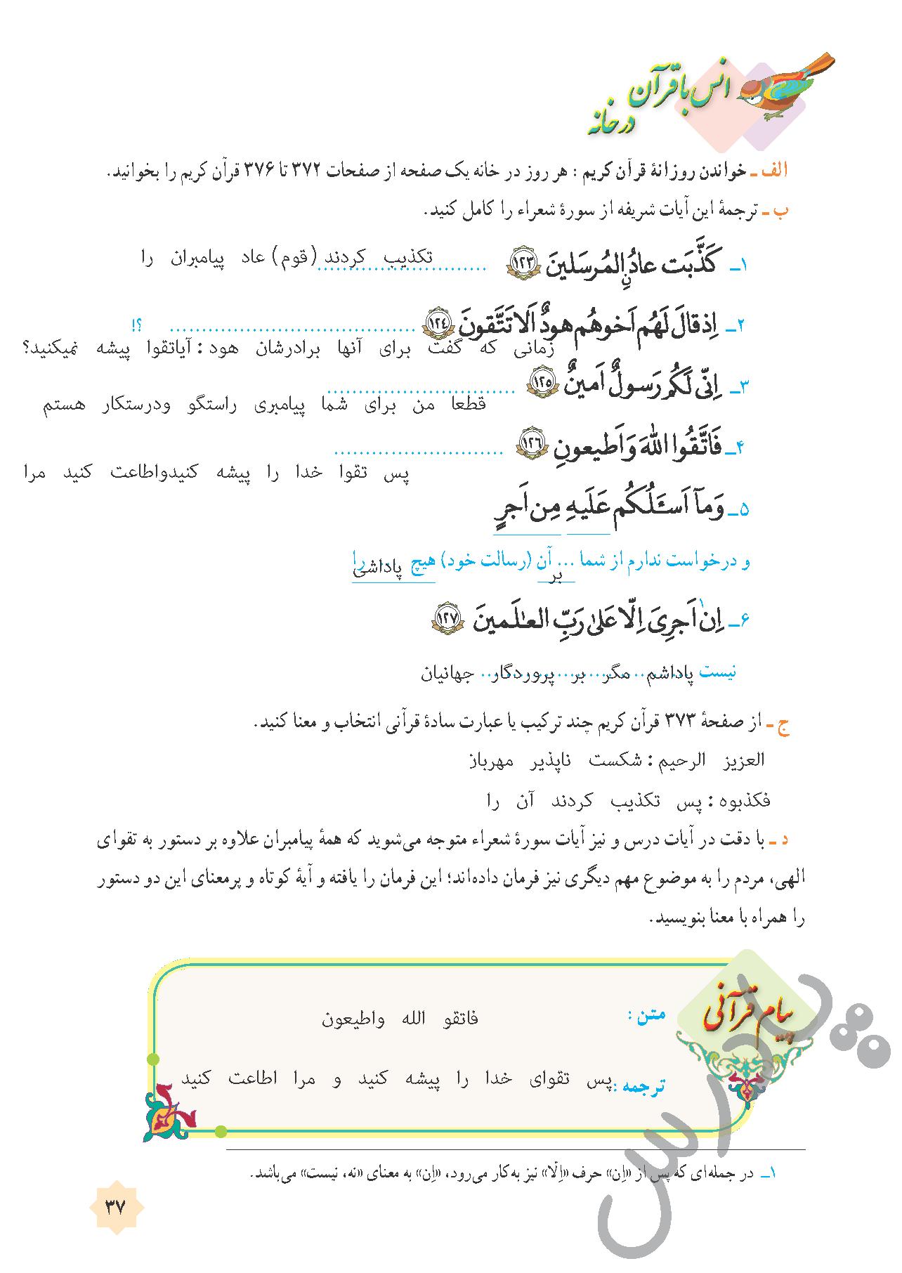 پاسخ انس با قرآن درس 3 قرآن هشتم -جلسه دوم