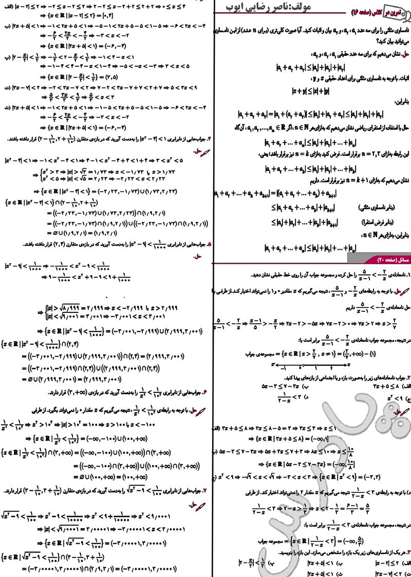 جواب تمرین در کلاس  و مسائل صفحه  16 دیفرانسیل پیش دانشگاهی