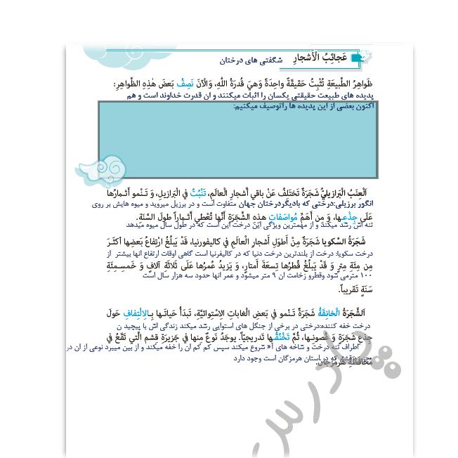 ترجمه درس 3 عربی دوازدهم هنرستان