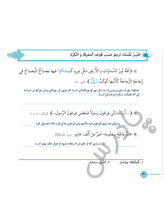 جواب اختبرنفسک درس3 عربی دوازدهم هنرستان