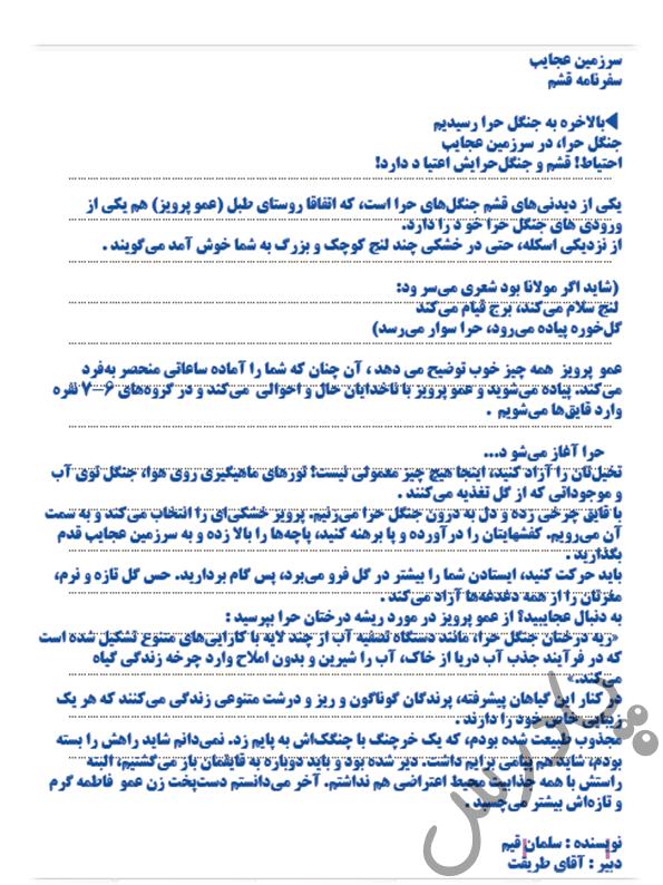 انشا سفرنامه درس 10 فارسی و نگارش یازدهم