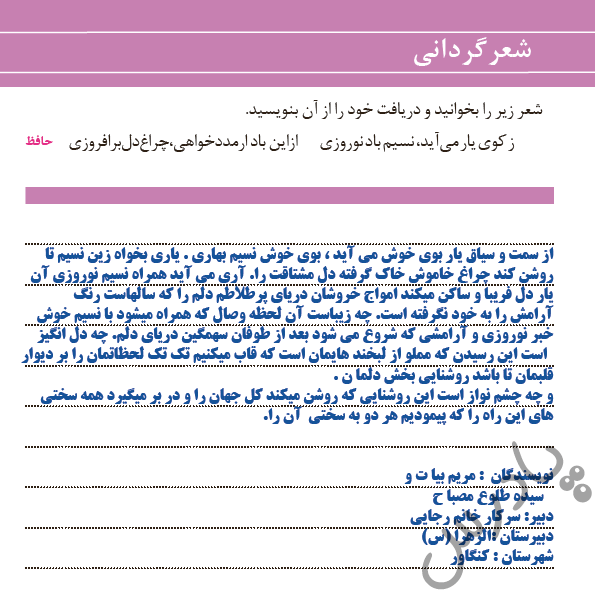 جواب شعر گردانی درس 10 فارسی و نگارش یازدهم