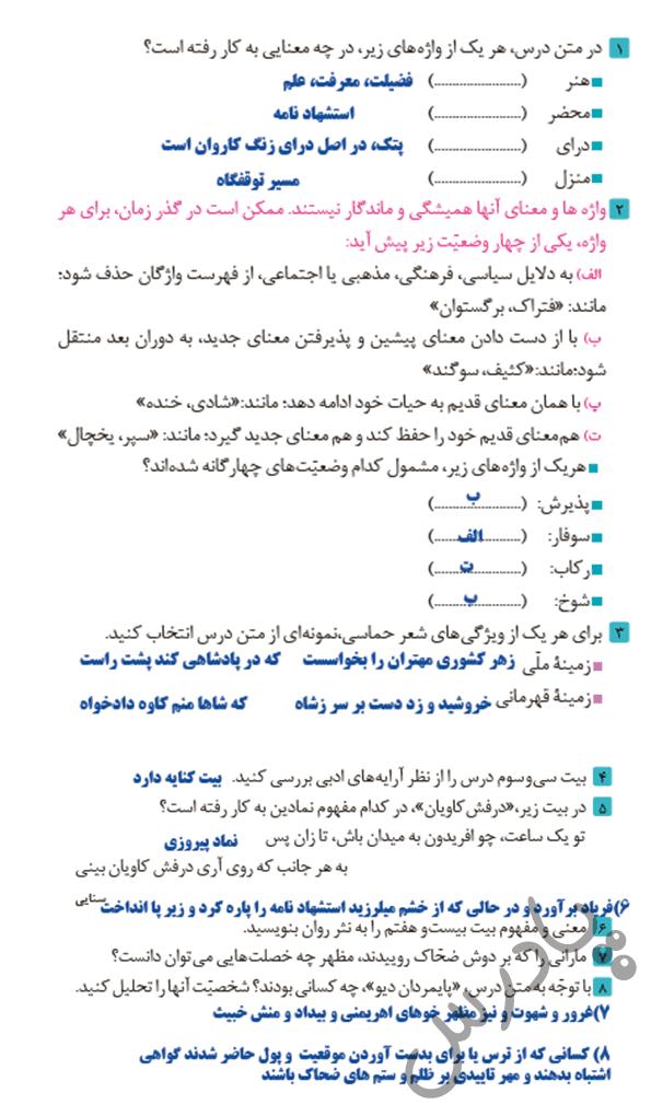 جواب کارگاه درس پژوهی درس 11 فارسی و نگارش یازدهم