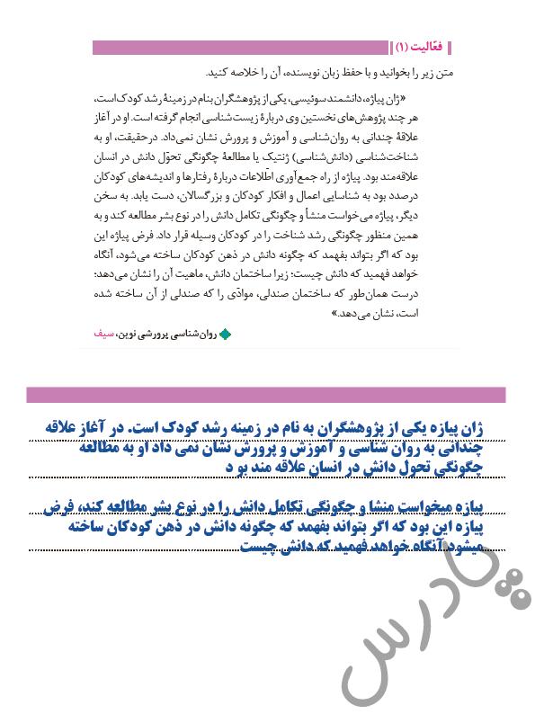 پاسخ فعالیت 1درس 12 فارسی و نگارش دوازدهم