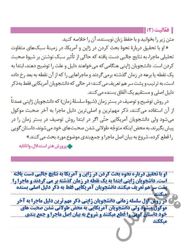 پاسخ فعالیت 2 درس 12 فارسی و نگارش دوازدهم