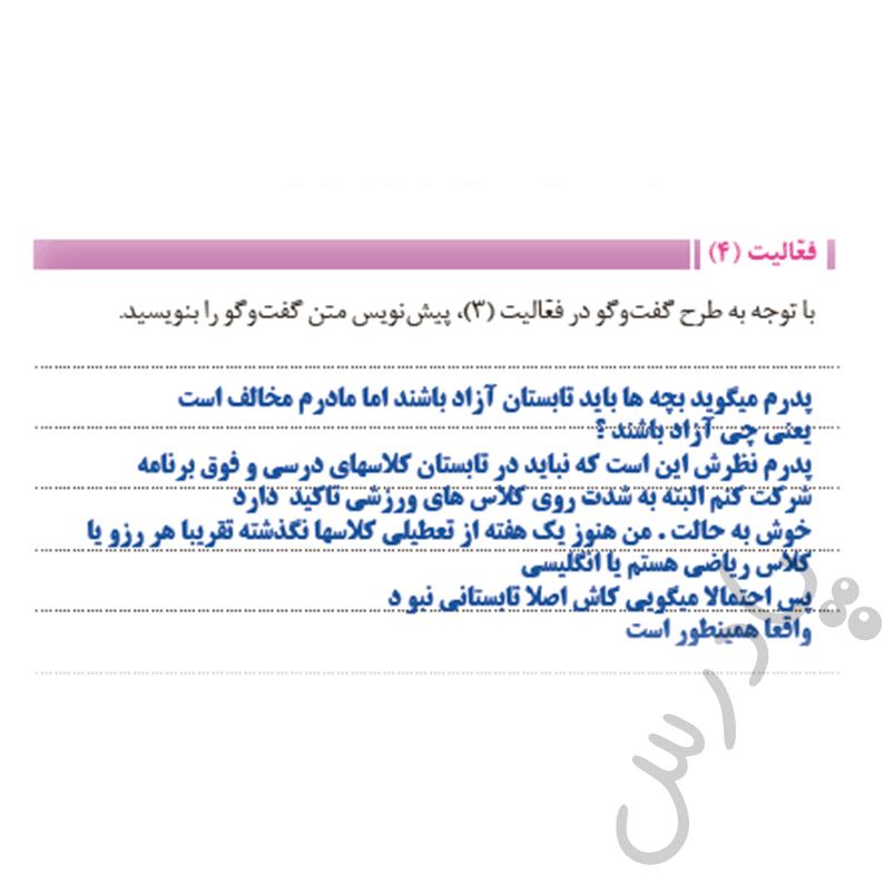پاسخ فعالیت4 درس8 فارسی و نگارش یازدهم
