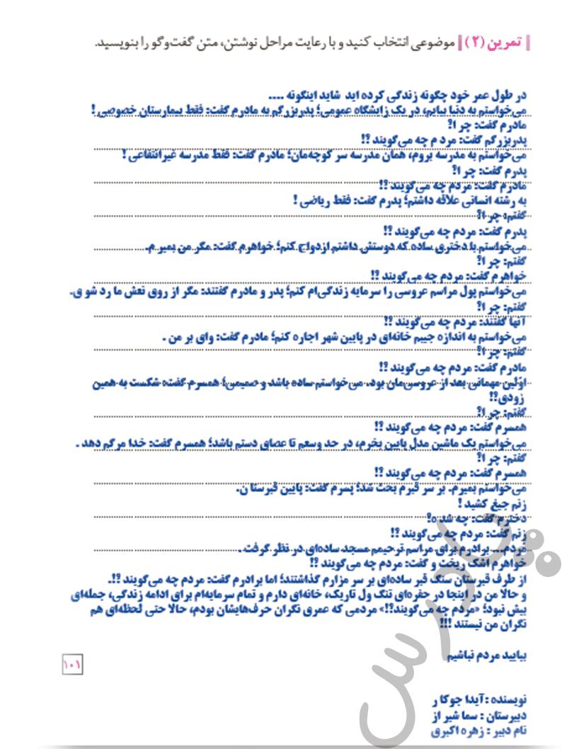 حل تمرین 2 درس8 فارسی و نگارش یازدهم فنی
