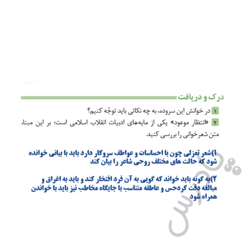 جواب درک و دریافت درس9 فارسی و نگارش یازدهم
