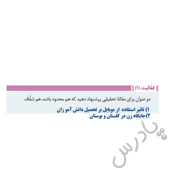 پاسخ فعالیت 1 درس10 فارسی و نگارش دوازدهم