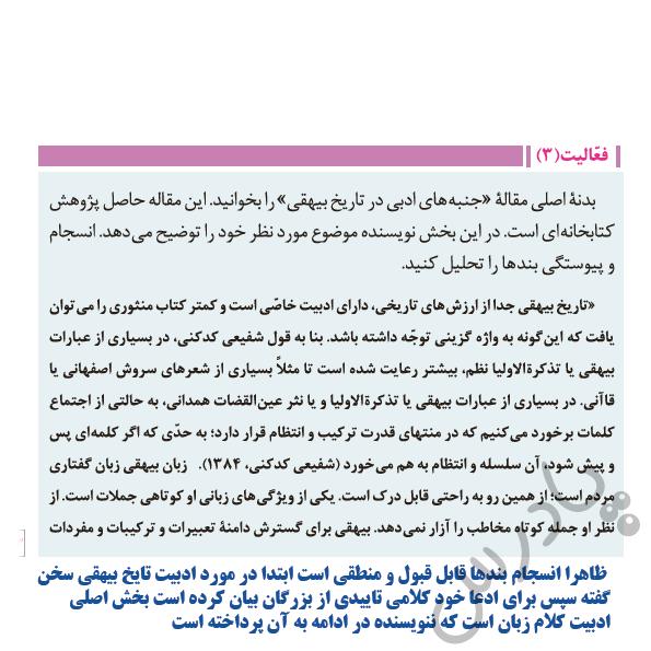 پاسخ فعالیت 3 درس 10 فارسی و نگارش دوازدهم