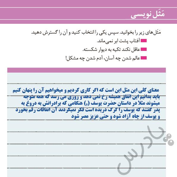 جواب مثل نویسی درس 10 فارسی و نگارش دوازدهم