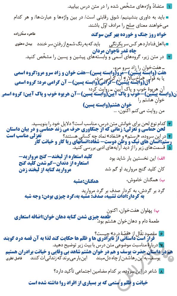 جواب کارگاه درس پژوهی درس 11 فارسی و نگارش دوازدهم