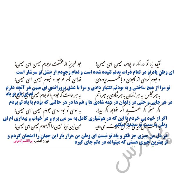 معنی شعر ای میهن درس 11 فارسی و نگارش دوازدهم