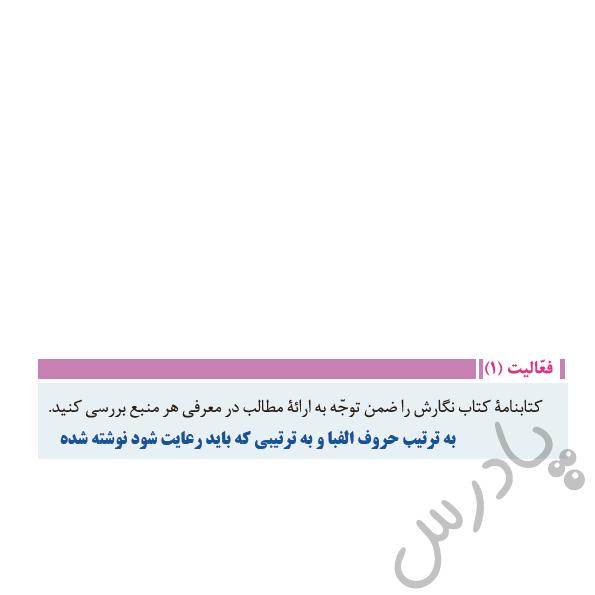 پاسخ فعالیت 1 درس 12 فارسی و نگارش دوازدهم