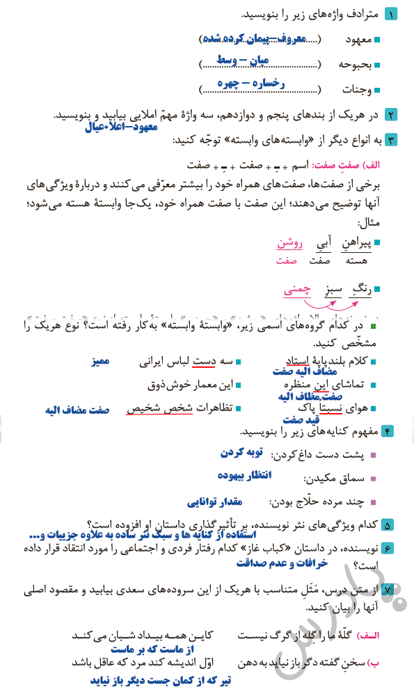 جواب کارگاه درس پژوهی درس 13 فارسی و نگارش دوازدهم