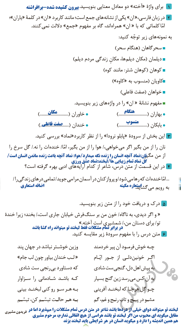 جواب کارگاه درس پژوهی درس 14 فارسی و نگارش دوازدهم