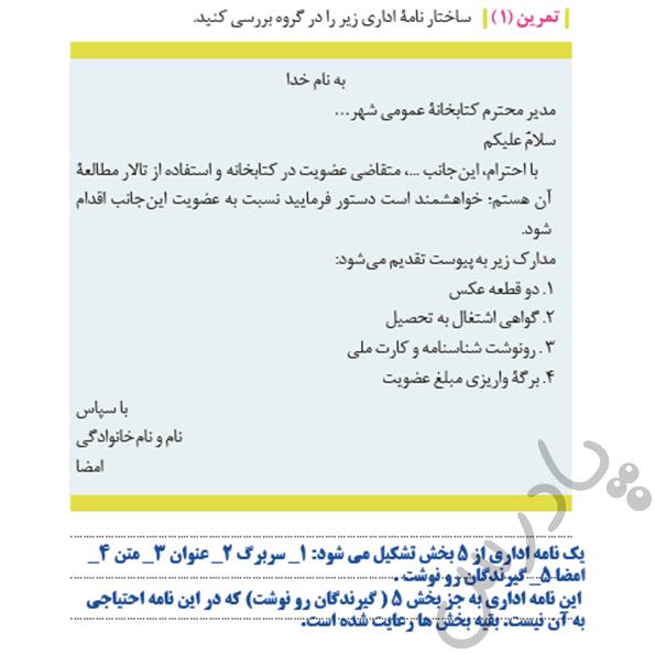 حل تمرین 1 درس8 فارسی و نگارش دوازدهم
