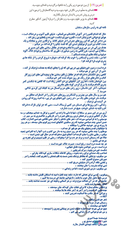 حل تمرین 2 درس 8 فارسی و نگارش دوازدهم