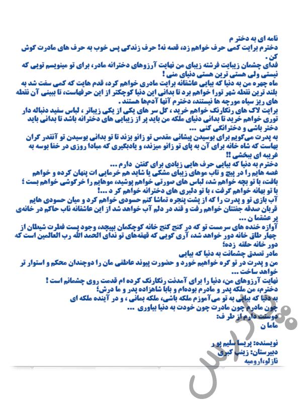 انشای درس 8 (نامه ای به دخترم) فارسی و نگارش دوازدهم