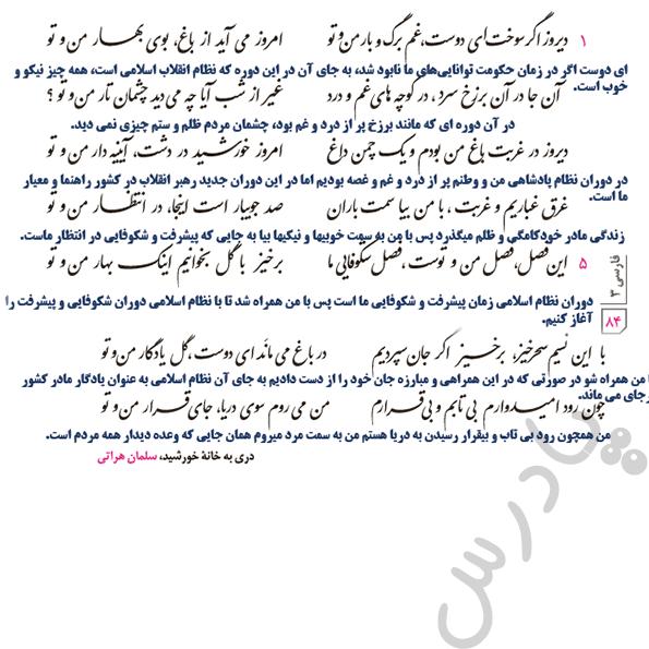 معنی شعر درس 9 فارسی و نگارش دوازدهم