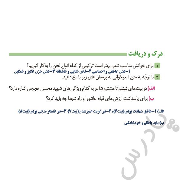 جواب درک و دریافت درس9 فارسی و نگارش دوازدهم