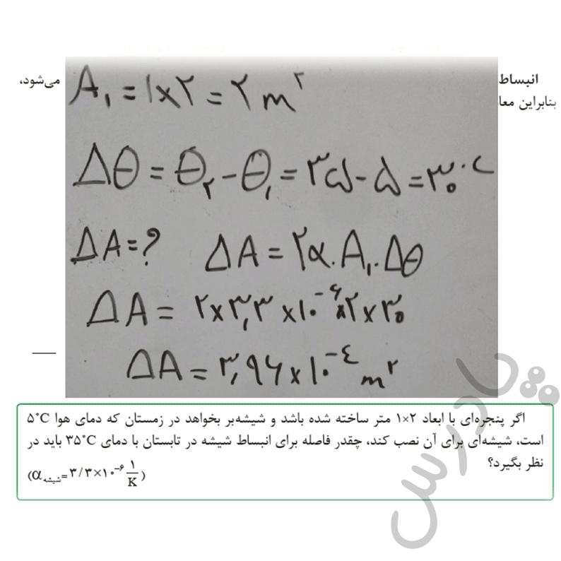 حل تمرین صفحه 87 فیزیک هنرستان