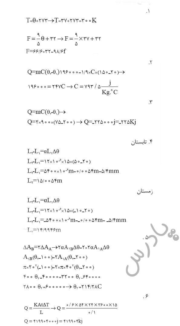حل مسائل آخر فصل4 فیزیک هنرستان