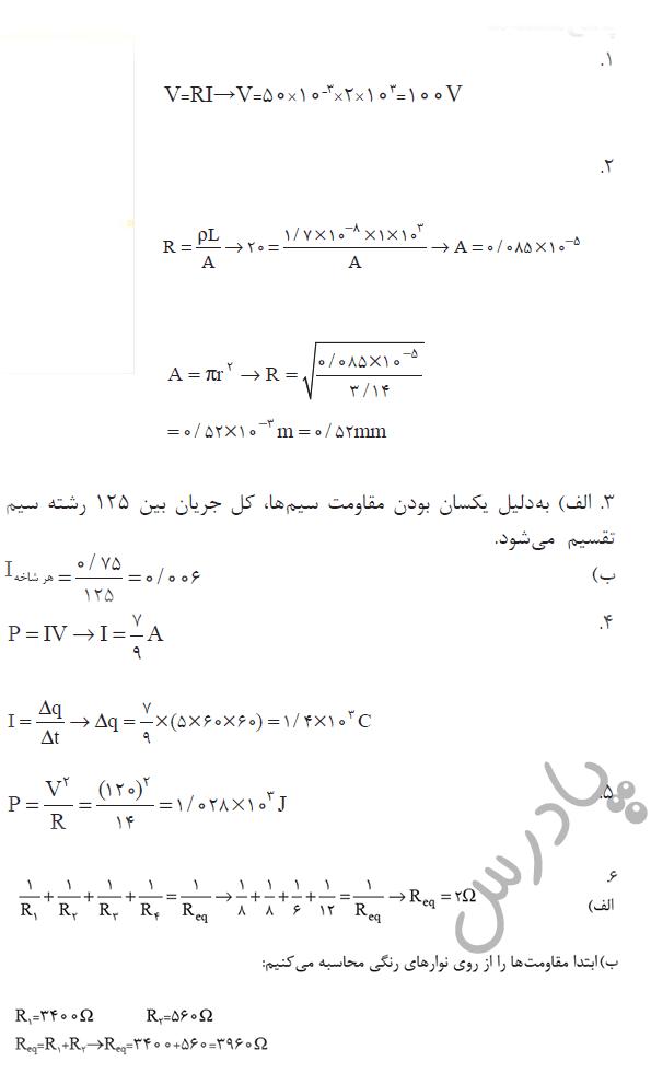 حل مسائل فصل 5 فیزیک هنرستان