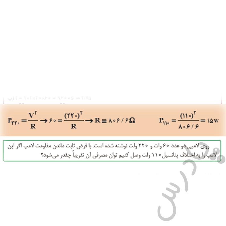 حل تمرین صفحه 106 فیزیک هنرستان