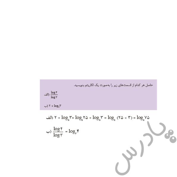 جواب کاردرکلاس7 پودمان 4 ریاضی یازدهم هنرستان