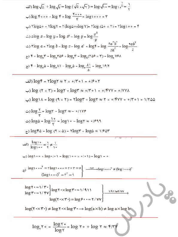 حل مسائل صفحه 114 ریاضی یازدهم هنرستان