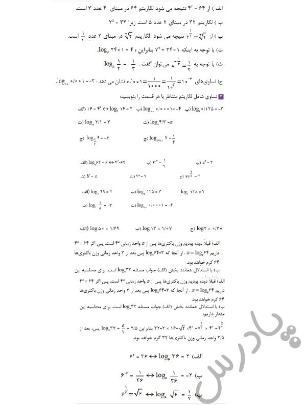 حل مسائل صفحه 105 ریاضی یازدهم هنرستان