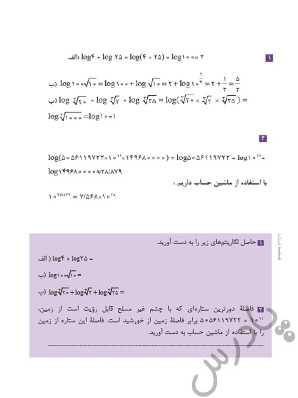 جواب کاردرکلاس5 پودمان4 ریاضی یازدهم هنرستان