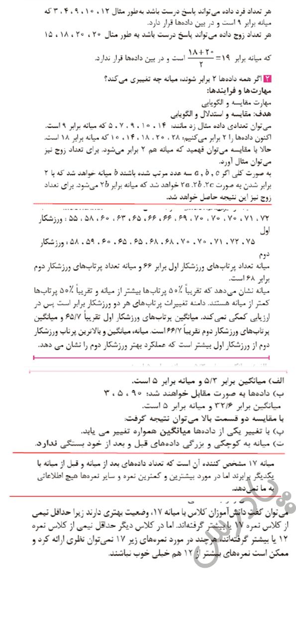 حل مسائل صفحه 139 ریاضی یازدهم هنرستان