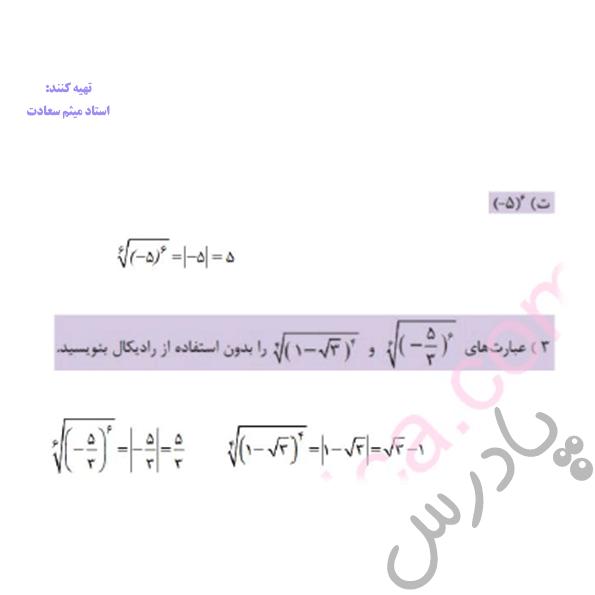 ادامه جواب کاردرکلاس صفحه 103 ریاضی دهم هنرستان