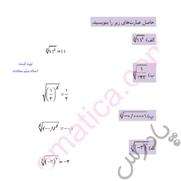 جواب کاردرکلاس صفحه 105 ریاضی دهم فنی