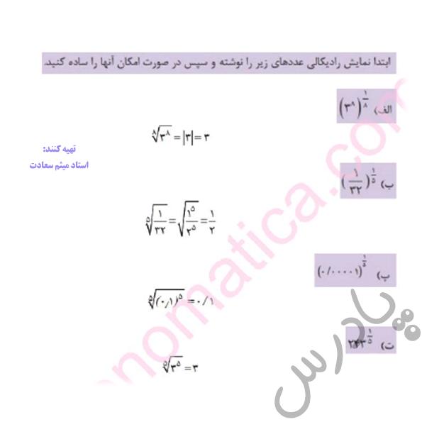 جواب کاردرکلاس صفحه 106 ریاضی دهم فنی