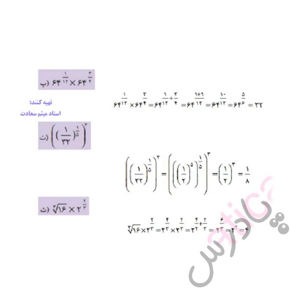 ادامه جواب کاردرکلاس صفحه 109 ریاضی دهم هنرستان
