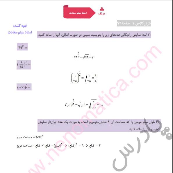 جواب کاردرکلاس صفحه 92 پودمان 4 ریاضی هنرستان