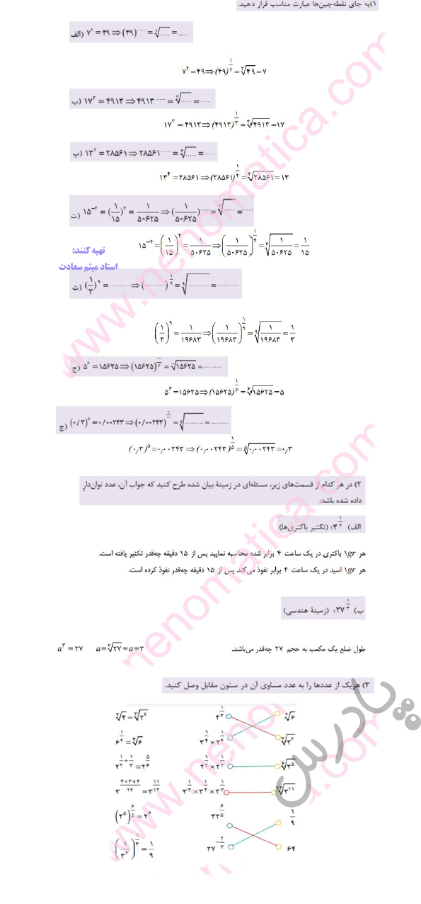 حل مسائل صفحه 111 ریاضی دهم هنرستان